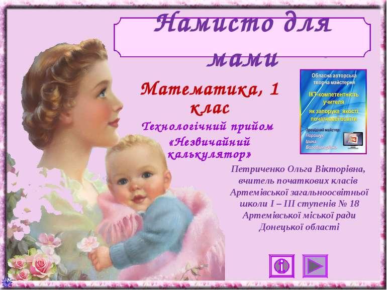 Математика, 1 клас Технологічний прийом «Незвичайний калькулятор» Намисто для...