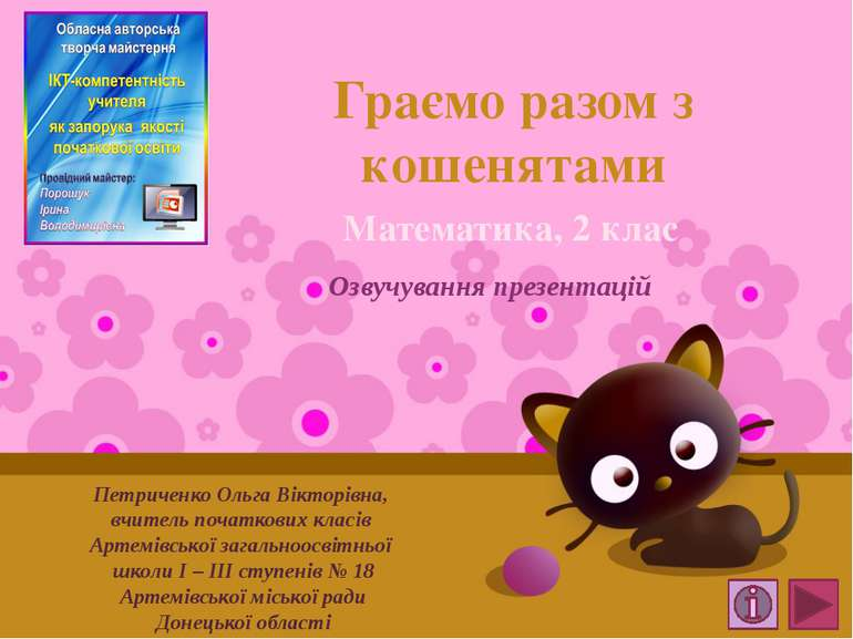 Граємо разом з кошенятами Математика, 2 клас Озвучування презентацій Петричен...