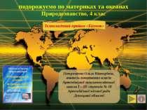 подорожуємо по материках та океанах Природознавство, 4 клас Петриченко Ольга ...
