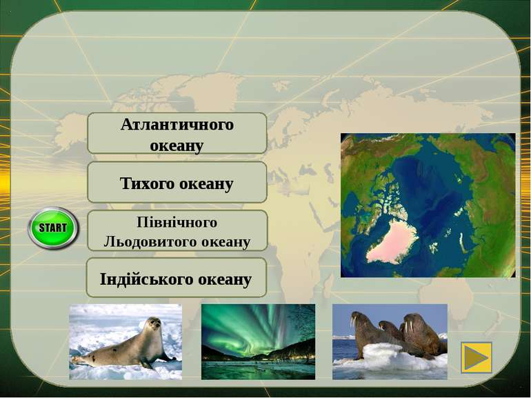 Атлантичного океану Північного Льодовитого океану Індійського океану На остро...