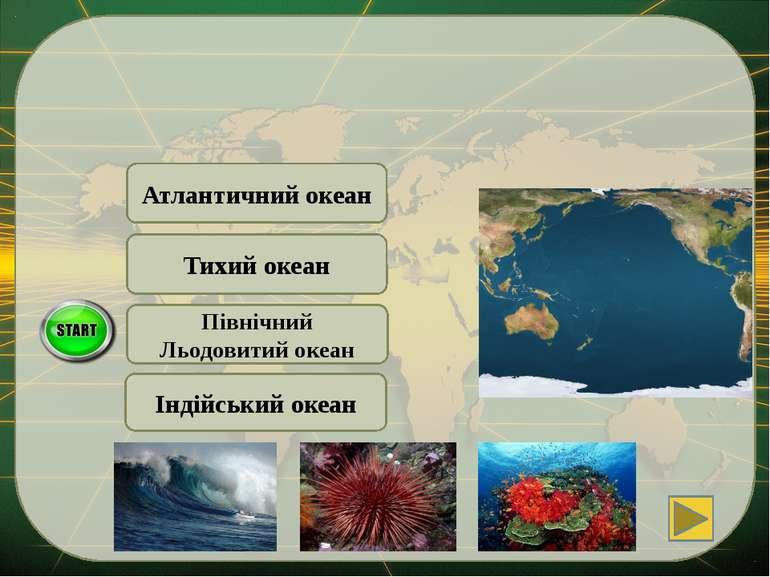 Тихий океан Індійський океан … - найбільший за площею і глибиною океан на Зем...
