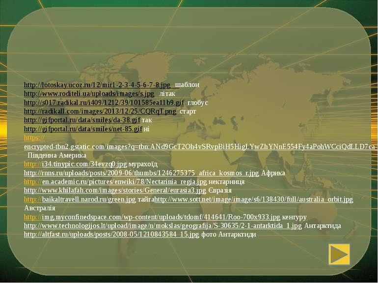 http://lotoskay.ucoz.ru/12/mir1-2-3-4-5-6-7-8.jpg http://www.roditeli.ua/uplo...