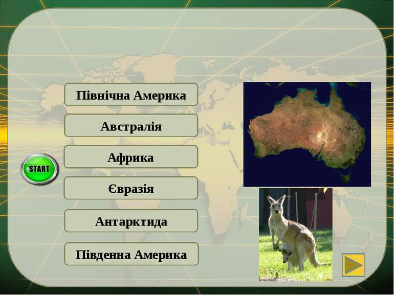 Австралія Південна Америка … - материк, де жарко, мало вологи і водяться кенг...