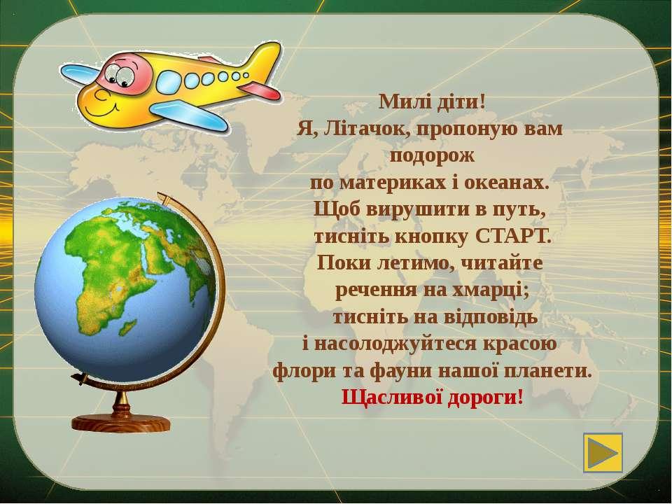 Милі діти! Я, Літачок, пропоную вам подорож по материках і океанах. Щоб вируш...