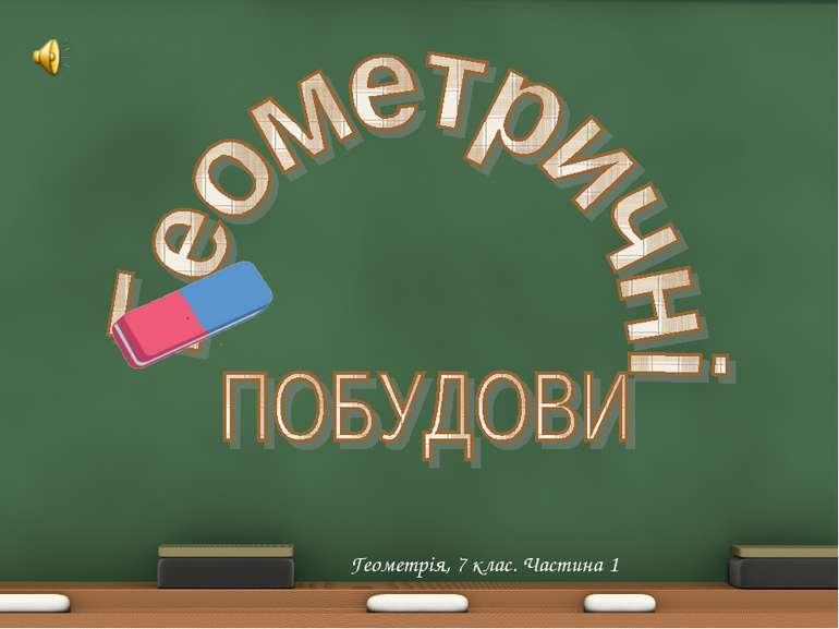 Геометрія, 7 клас. Частина 1