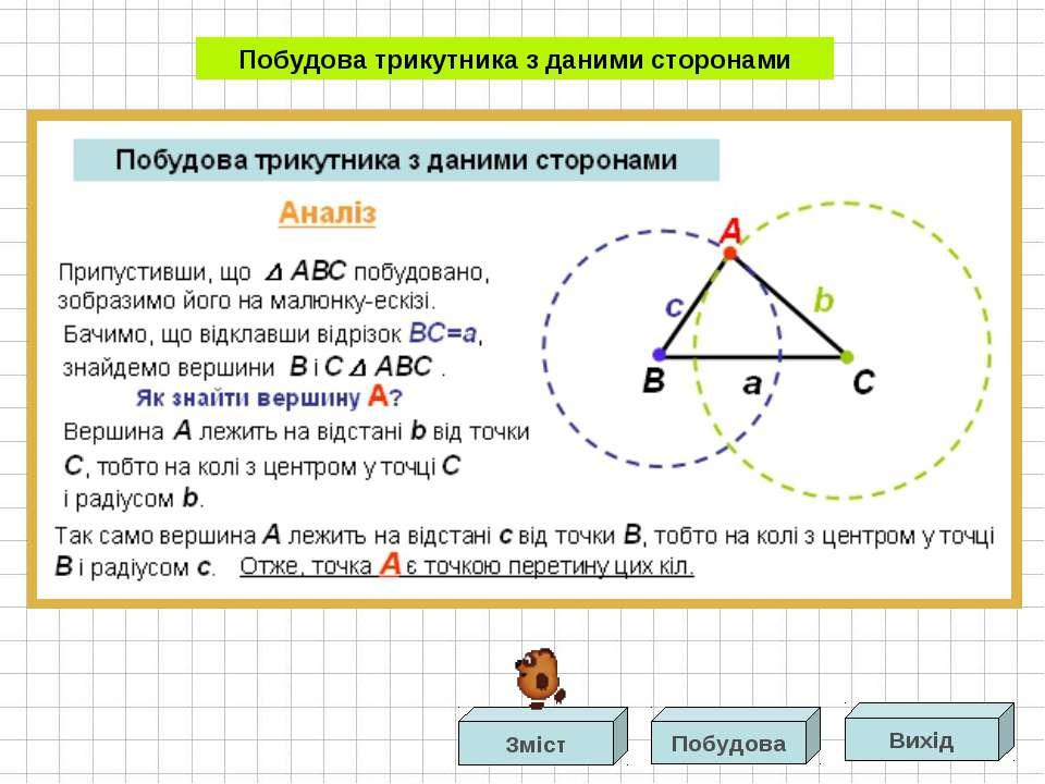 У побудованому АВС: BC=a, AC=b, AB=c. Отже, АВС шуканий. Побудова трикутника ...