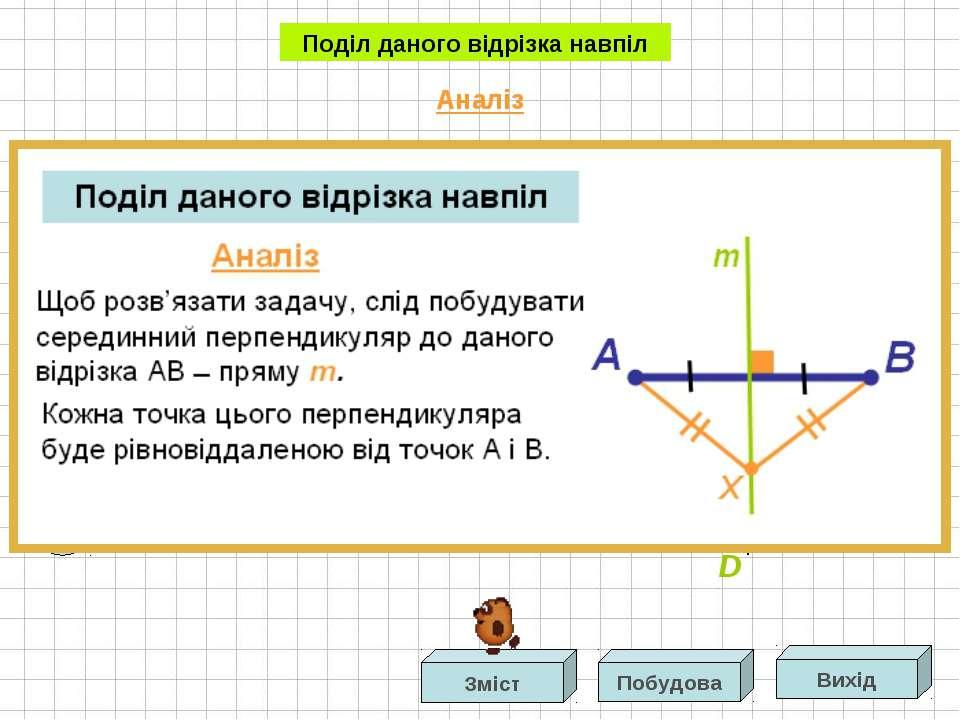 Звідси випливає, що АСО = ВСО. Тоді, АСО = ВСО за двома сторонами і кутом між...