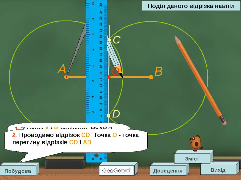 Вихід Поділ даного відрізка навпіл Доведення Зміст A B C D O 1. З точок A і B...