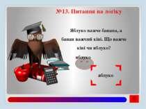 Питання з математики, №12 Знайти найменший спільний дільник (НСД) чисел 200 и...