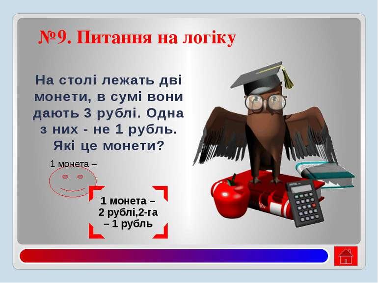 На столі лежать дві монети, в сумі вони дають 3 рублі. Одна з них - не 1 рубл...