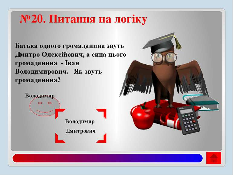 №20. Питання на логіку Батька одного громадянина звуть Дмитро Олексійович, а ...