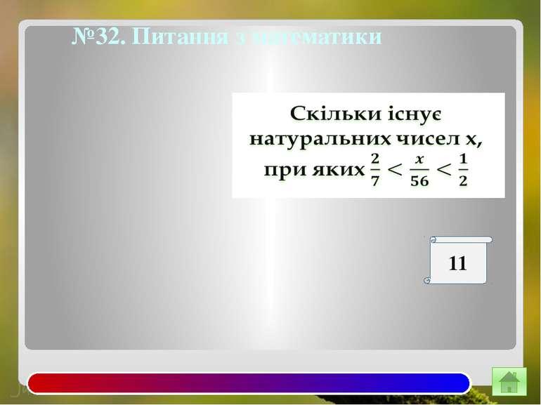 №32. Питання з математики 11 Відповідь: