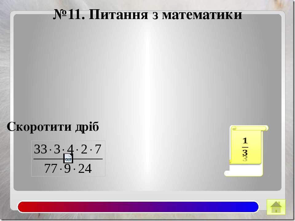 №10. Питання з математики Розкладіть на прості множники число 243 243=3 3 3 3...