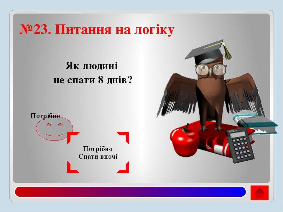 №24 . Питання з математики Чи є число 3 дільником числа 10375? ні Відповідь: