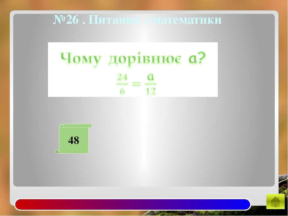 №26 . Питання з математики 48 Відповідь: