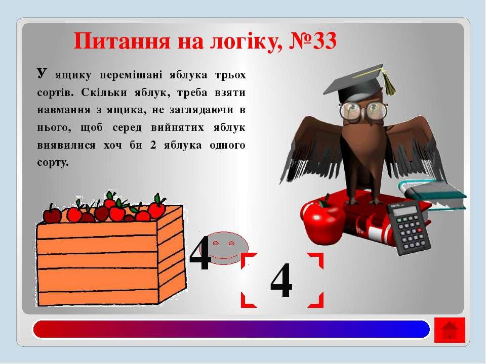 №35. Питання на логіку Як розкласти 15 олівців в 5 коробок так, щоб у всіх ко...