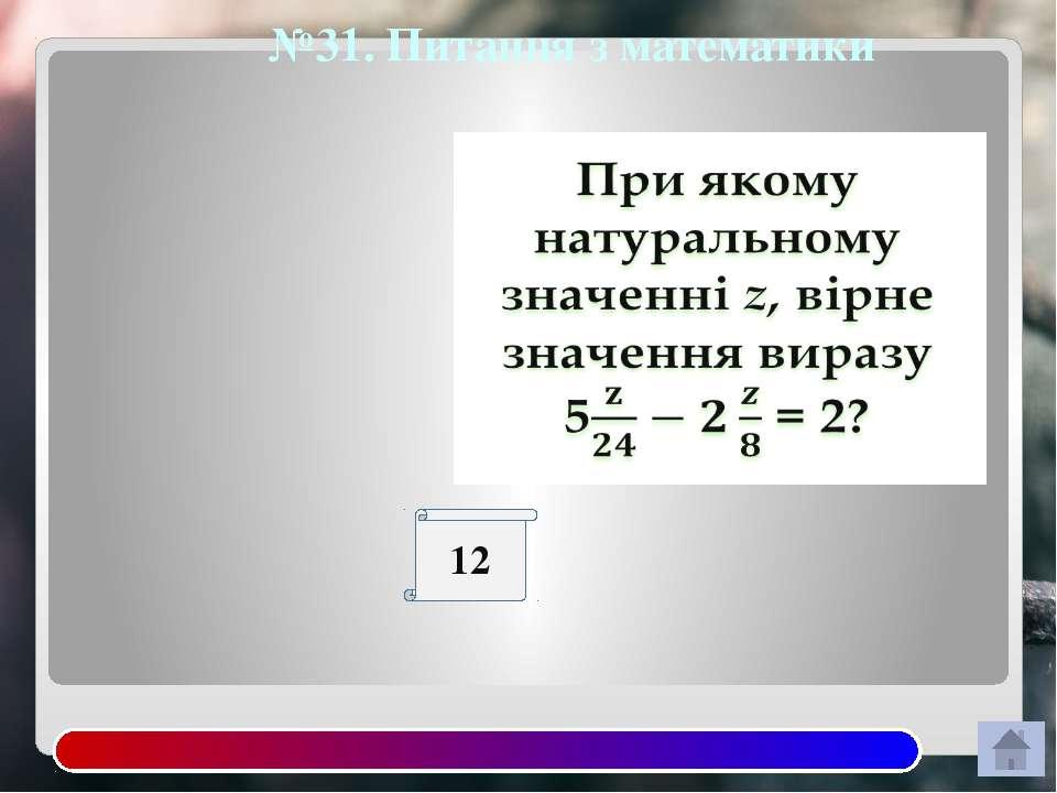 №36. Питання з математики Скільки тут простих чисел? 1, 5, 11, 10, 15, 19, 6,...