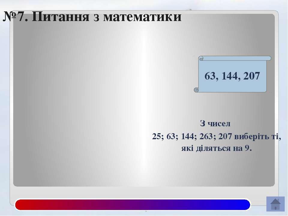 №5. Питання з математики Чи є число 5 кратним сумі чисел 7314 +454? ні Відпов...