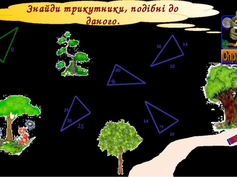 Знайди трикутники, подібні до даного.