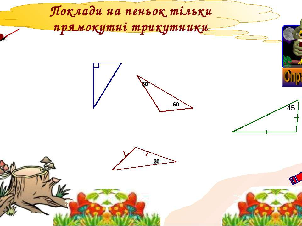 Поклади на пеньок тільки прямокутні трикутники