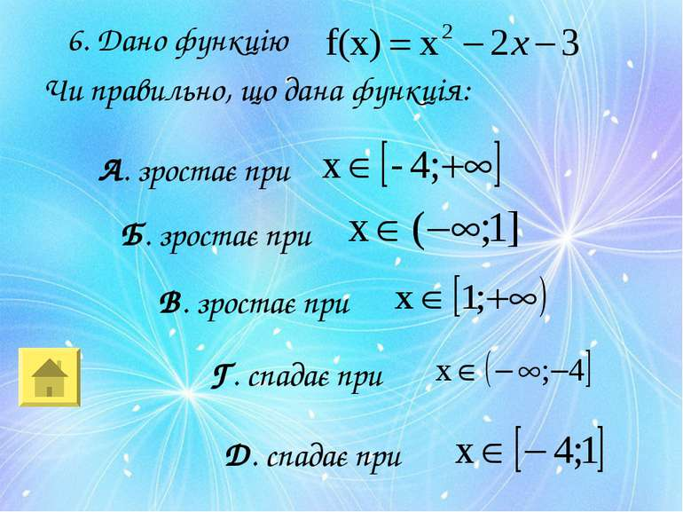 6. Дано функцію Чи правильно, що дана функція: