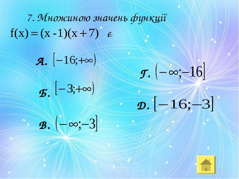 7. Множиною значень функції є: