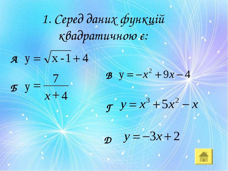 1. Серед даних функцій квадратичною є: