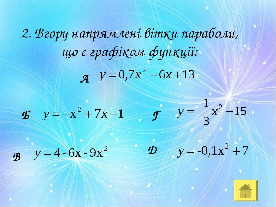 2. Вгору напрямлені вітки параболи, що є графіком функції: