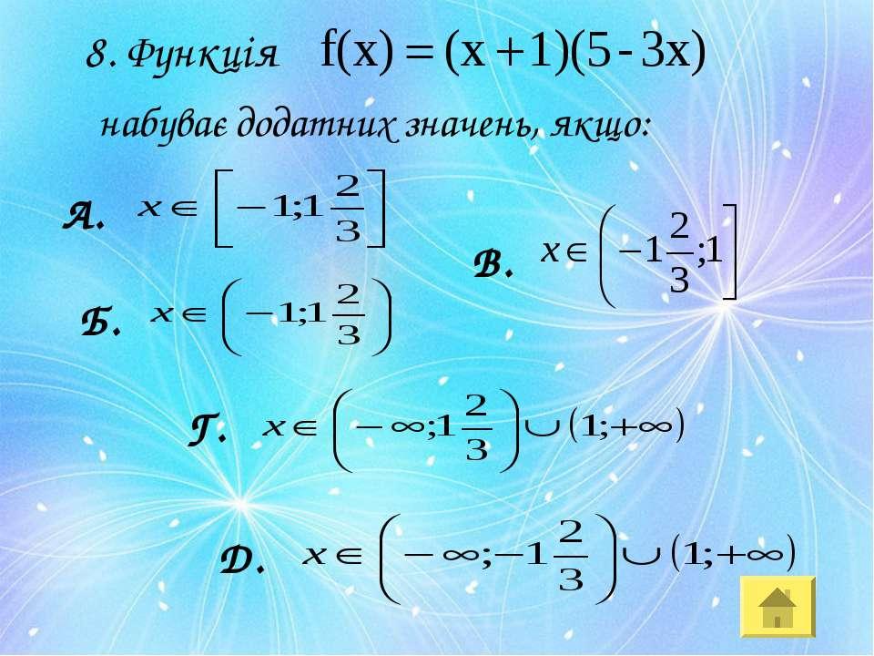 8. Функція набуває додатних значень, якщо: