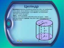 Піраміда Пірамідою (n-кутною) називається многогранник , у якого одна грань є...