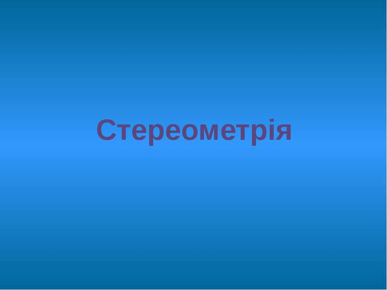 Стереометрія