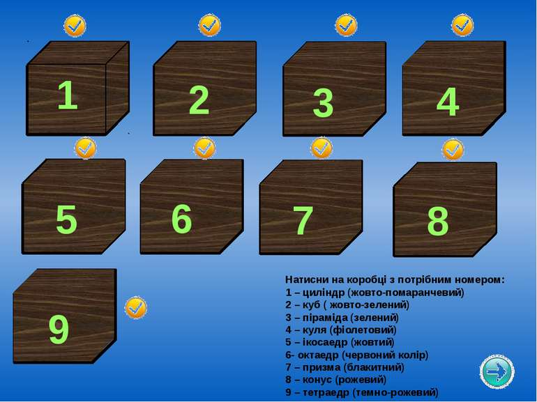 1 2 3 4 8 7 6 5 9 Натисни на коробці з потрібним номером: 1 – циліндр (жовто-...