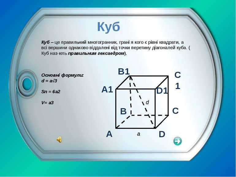 Циліндр Циліндром (круглим циліндром) називають тіло, що складається з двох к...