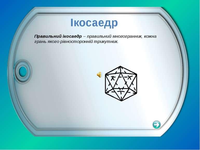 Октаедр Октаедр - правильний многогранник, кожна грань якого рівносторонній т...