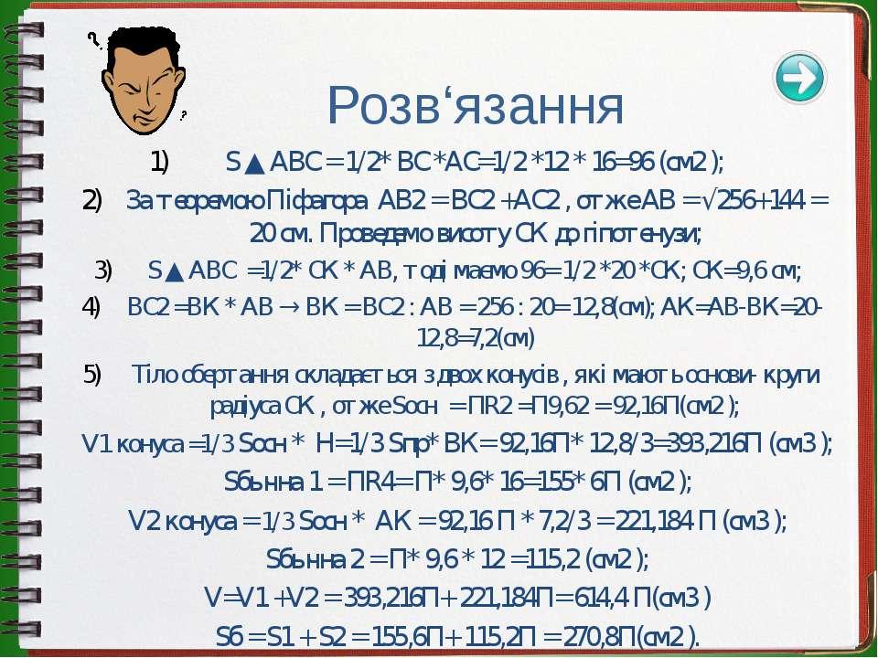 Розв'язання S ▲ABC = 1/2* BC *AC=1/2 *12 * 16=96 (см2 ); За теоремою Піфагора...