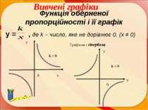 Функція оберненої пропорційності і її графік y = , де k – число, яке не дорів...