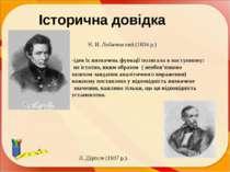 Історична довідка Н. И. Лобачевский (1834 р.) Л. Діріхле (1837 р.). ідея їх в...