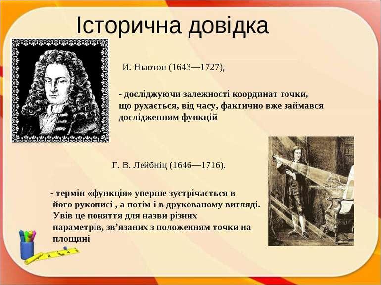 Історична довідка И. Ньютон (1643—1727), Г. В. Лейбніц (1646—1716). - дослідж...