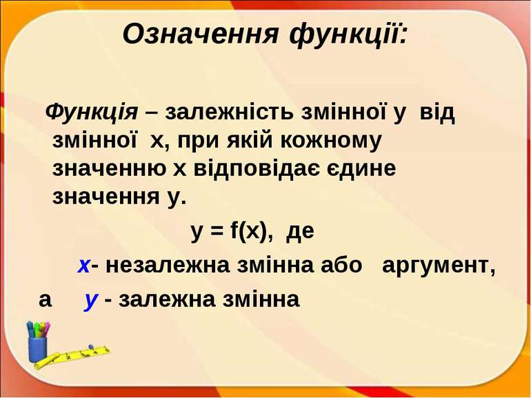 Означення функції: Функція – залежність змінної y від змінної x, при якій кож...