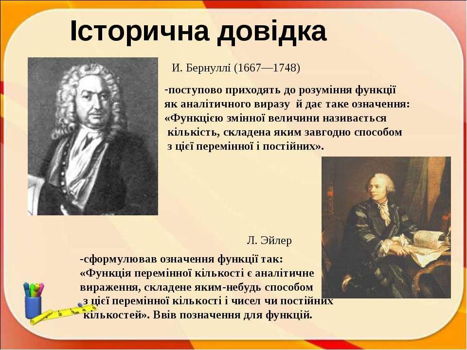 Історична довідка И. Бернуллі (1667—1748)  Л. Эйлер поступово приходять до ...