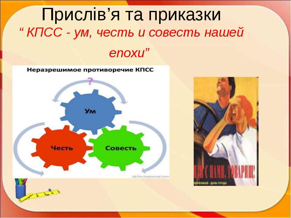 """Прислів'я та приказки """" КПСС - ум, честь и совесть нашей епохи"""""""