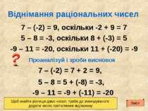 Віднімання раціональних чисел 7 – (-2) = 9, оскільки -2 + 9 = 7 5 – 8 = -3, о...