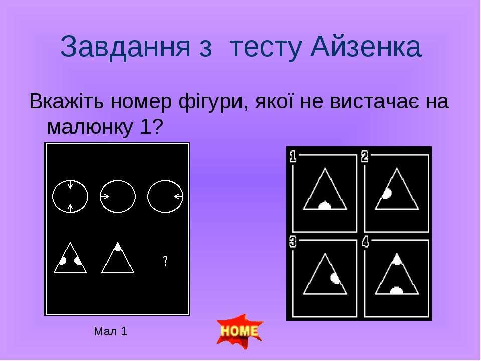 Завдання з тесту Айзенка Вкажіть номер фігури, якої не вистачає на малюнку 1?