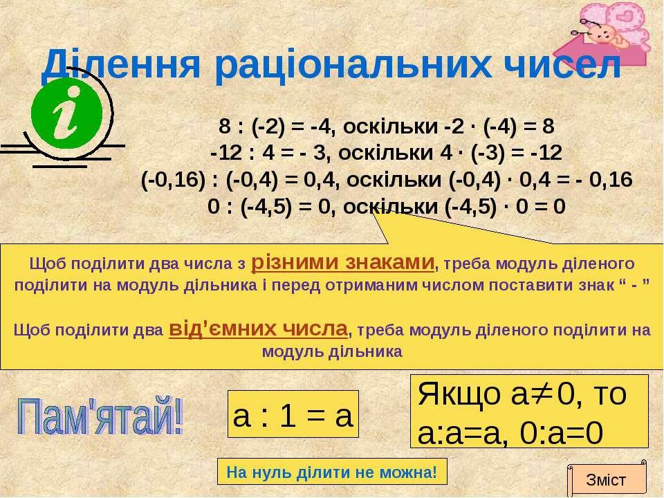 Ділення раціональних чисел 8 : (-2) = -4, оскільки -2 ∙ (-4) = 8 -12 : 4 = - ...