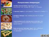Використана література: Алгебра і початки аналізу: Підручник для 11 кл. загал...