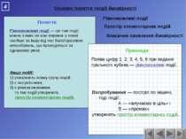 Основні поняття теорії ймовірності Рівноможливі події Простір елементарних по...