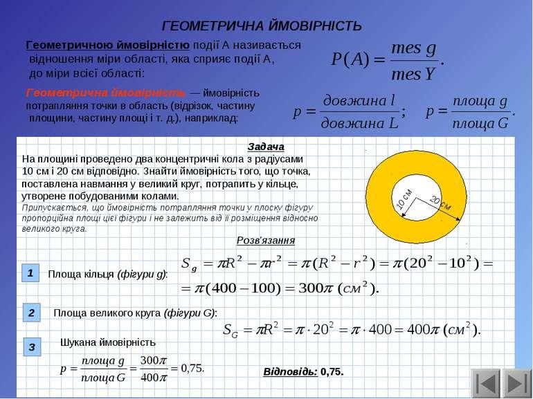 Задача На площині проведено два концентричні кола з радіусами 10 см і 20 см в...