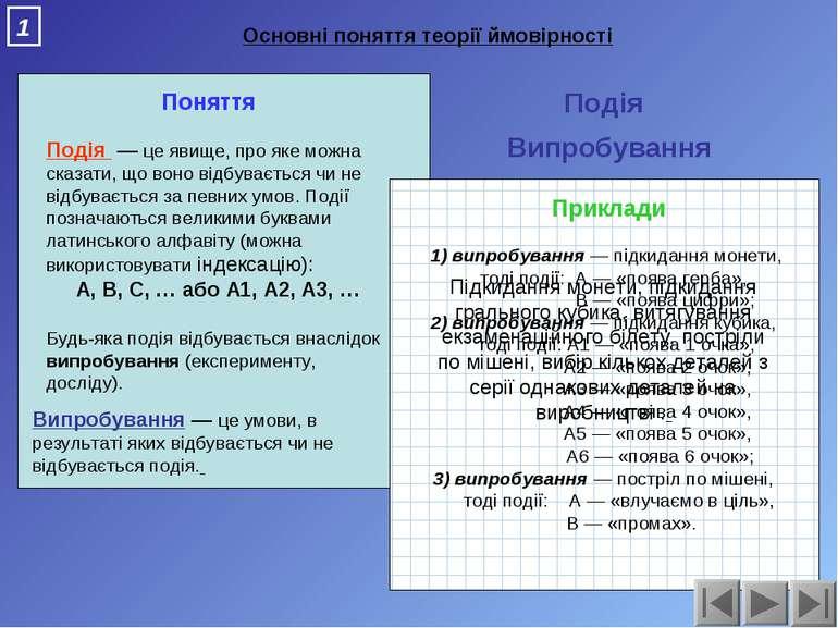 Основні поняття теорії ймовірності Подія — це явище, про яке можна сказати, щ...