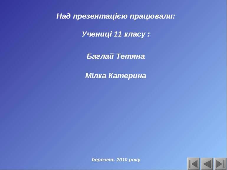 Над презентацією працювали: Учениці 11 класу : Баглай Тетяна Мілка Катерина б...