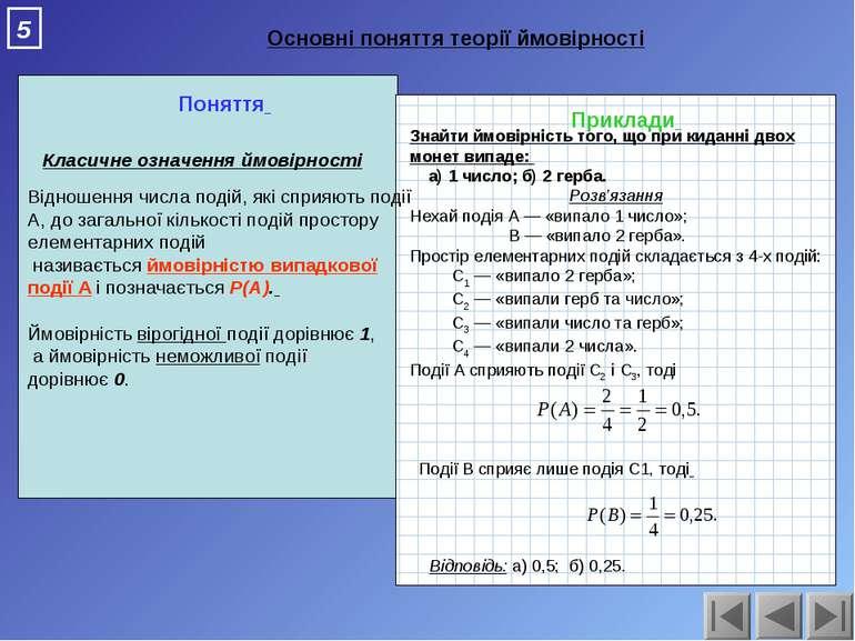 Відповідь: а) 0,5; б) 0,25. Події В сприяє лише подія С1, тоді Знайти ймовірн...